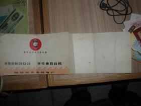 熊猫牌B-303半导体收音机说明书,封面:敬祝毛主席万寿无疆