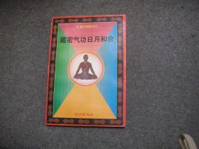 藏传佛教研究