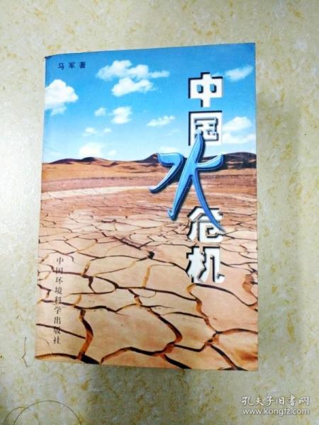 DI2136749 中国水危机(一版一印)