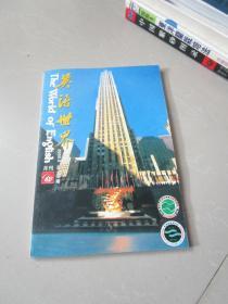 英语世界2000.9 英语世界杂志社