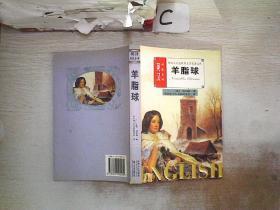 英语大书虫世界文学名著文库:羊脂球 英汉对照全译