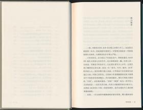 【十年砍柴签名钤印本】闲看水浒:字缝里的梁山规则与江湖世界(增订本)(山西人民社2020年版·精装·定价58元)(包邮)