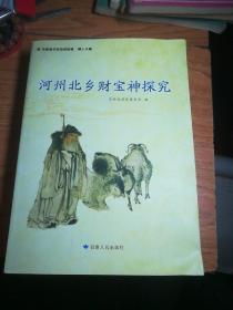 河州北乡财宝神探究