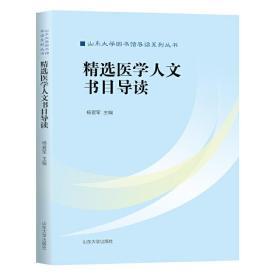 精选医学人文书目导读