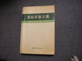 粟裕军事文集 【私藏无字无印】