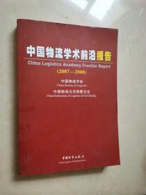 中国物流学术前沿报告(20072008)