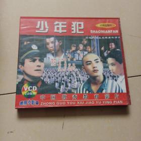 中国经典电影  少年犯 VCD