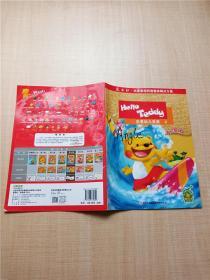 Hello Teddy洪恩幼儿英语 4 升级版