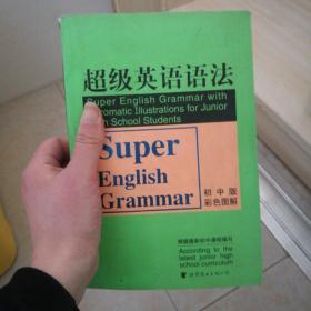 超级英语语法(初中版彩色图解)