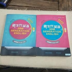 新生代英语 基础教程 1、2两册 教师用书【全新】