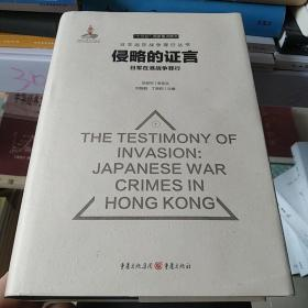 侵略的证言:日军在港战争罪行