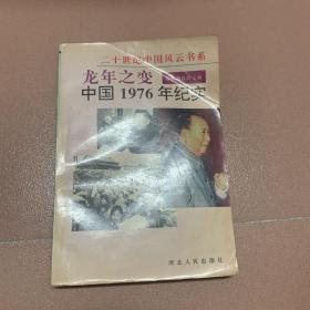 龙年之变:中国1976年纪实