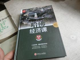 哈佛经济课     库2