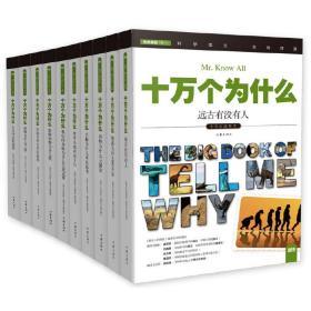 十万个为什么 生命奥秘 第九辑 套装共10册 小学生必备 彩色图文版 《指尖上的探索》编委会 编,高高国际 出品 作家出版社9787506386203正版全新图书籍Book