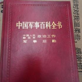 中国军事百科全书(第4册)