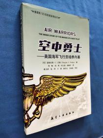 空中勇士:美国海军飞行员培养内幕