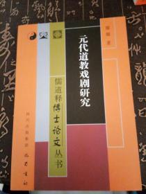 儒道释博士论文丛书:元代道教戏剧研究