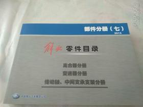 解放零件目录:部分分册(七)2015