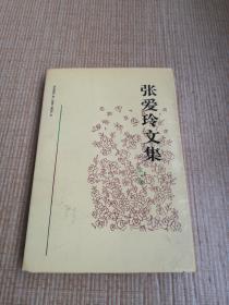 张爱玲文集    第三卷