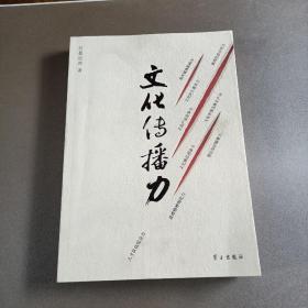文化传播力——河北宣传思想文化工作探索与实践(平装)