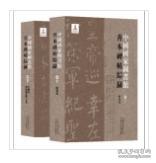中国国家图书馆善本碑帖综录 (上海书画 精装)