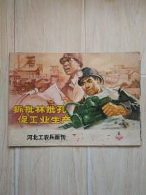 河北工农兵画报 1974年 第9期(书内有水渍,书内有口子,书皮的口子已经粘上)