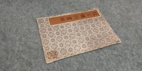 日本原版  《 王铎行书册》骎骎堂出版