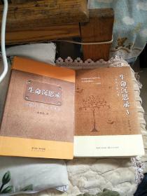 生命沉思录:写给2012的文化焦虑、生命沉思录3_人生的四季风景2本合售