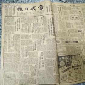 五十年代杭州日报前身当代日报,全文数据版,可以选日期版面,图为参考
