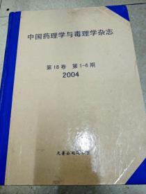 DI2169660 中国药理学与毒理学杂志 第18卷 第1-6期