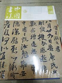 DI2169659 中国书法总第254期 【全新未拆封】