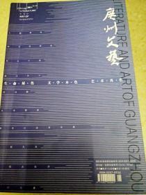 DI2169657 广州文艺总第494期含跳舞的柳叶/中国古人想象国力的博物馆/爱是陪伴等
