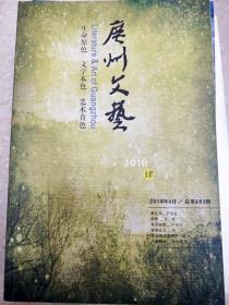 DI2169650 广州文艺总第483期含齐白石的篆刻艺术特色/大兴安岭隐秘秘岁月/你的艺术动了我的心等