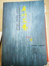 DI2169645 广州文艺总第485期含几部近作的阅读札记/孙山的爱情/向幸福出发等 书边有破损