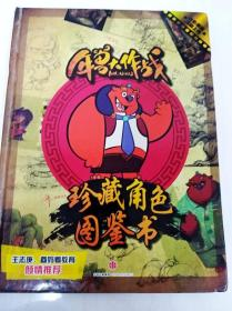 DI2169630 年兽大作战珍藏角色图鉴书【一版一印】【铜版纸】