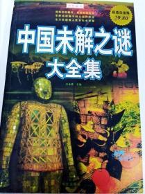 DI2169620 中国未解之谜大全集