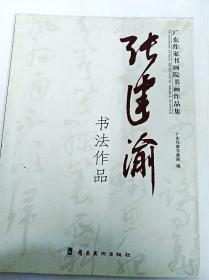DI2169616 广东作家书画院书画作品集--张健渝书法作品【一版一印】【铜版纸】