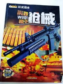 DI2169615 3D武器库--兵器骄子-枪械【一版一印】【铜版纸】【书内有读者签名】