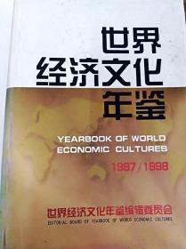 DI2169612 世界经济文化年鉴1997/1998