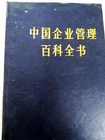 DI2169611 中国企业管理百科全书-增补卷【一版一印】