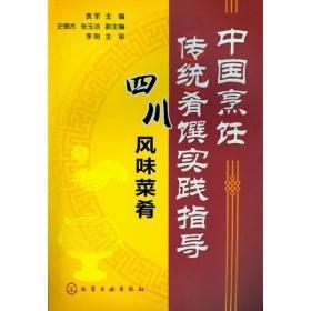 中国烹饪传统肴馔实践指导:四川风味菜肴