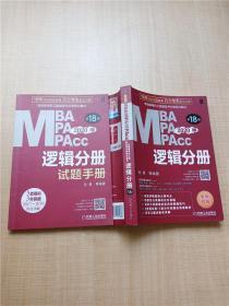 2020 MBA MPA MPAcc 专项联考机工版 紫皮书分册系列教材 第18版 逻辑分册+试题手册【两本合售】【内有笔迹】
