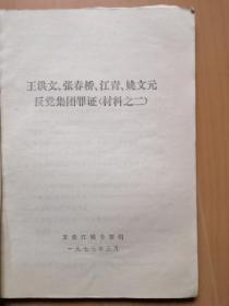王.张.江.姚反党集团罪证(材料之二)