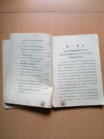王.张.江.姚反党集团罪证(材料之一)