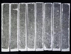 北京密云图书馆藏辽代陀罗尼经全套,几十年前旧拓,品相完好 此为北京密云发现的辽代统和十四年刻《大佛顶微妙秘密陀罗尼经》经幢旧拓本。原石八面环刻,现藏北京密云图书馆,具有非常高的研究价值,《辽代石刻文续编》有详细著录。书法有北朝风貌。原石拓本极少见,目此为市面仅见。 拍品八张一套全,浓墨精拓,字口清晰。单张尺寸137*22.5厘米,八张排列尺寸总宽约185厘米。