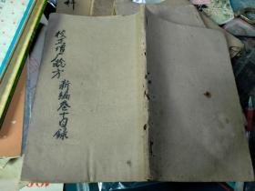 民清版医药线装书··校正增广验方新编卷十 (品较好