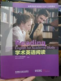 学术英语阅读