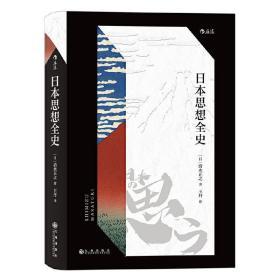 日本思想全史 [日]清水正之,译者:王丹 后浪 九州出版社 正版书籍