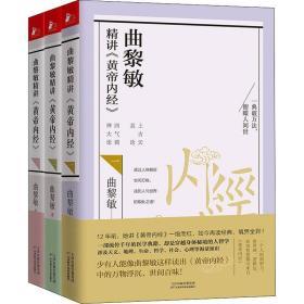 曲黎敏精讲《黄帝内经》(1-3) 曲黎敏 天津科学技术出版社 正版书籍