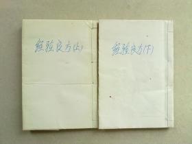 中医手抄本      明善堂经验良方                    共二册        书法精美